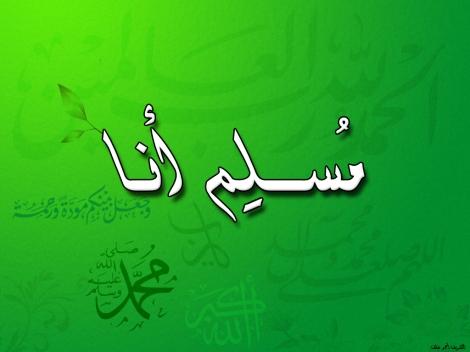مسلم أنا